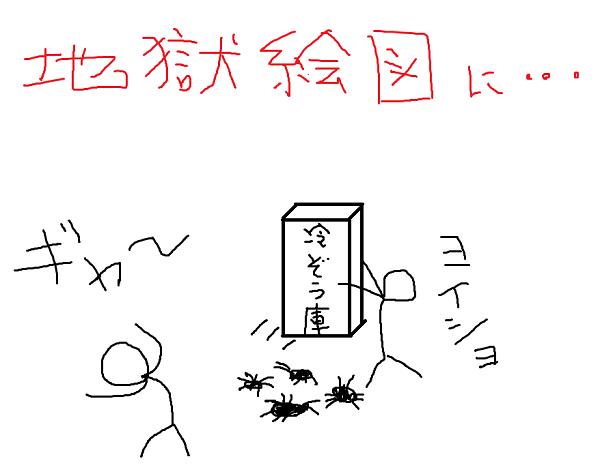 ゴキブリ 見失った