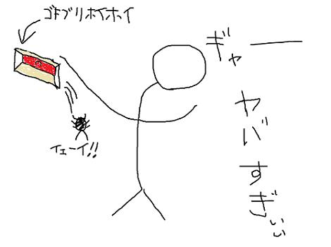 おすすめ ゴキブリ ホイホイ