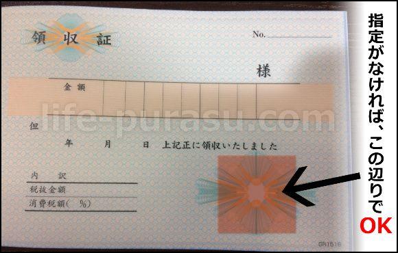 一覧 収入 印紙 金額