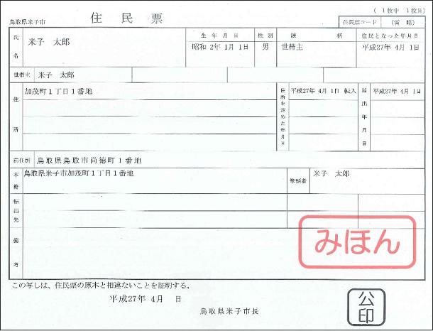 票 と は 抄本 住民 戸籍謄本・住民票の写し・諸証明などの手数料および申請書一覧
