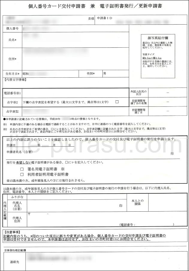 交付 書 発行 マイ 再 申請 ナンバーカード